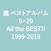 嵐 ベストアルバム「5×20 All the BEST!! 1999-2019」