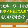 【Q&A対談】第6回 キーワード以外の言葉を入れてもいい?
