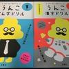 『うんこ漢字ドリル』を大人の自分が買ってみた(小学1年生と6年生)