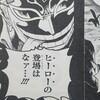 ONE PIECE ブログ[七十三巻] 第727話〝待ち伏せるヒーロー〟 感想