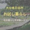 移住前に不安解消!大分県日田市の『お試し移住制度』を活用しよう!