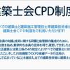 【資格】建築士会 CPD制度について