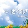 【今週のお題】ゲーム好きが「夏休み」を語る