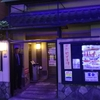 100円ビールが飲める大衆居酒屋 新宿「めだか」に行ってきたよ