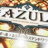 「アズール:シントラのステンドグラス(Azul: Stained Glass of Sintra)日本語版」〈ボードゲーム〉:アズールの名を冠した新作!今度はガラス職人となってステンドグラスを飾るんですよ!