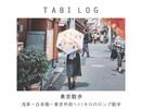 東京散歩:浅草~日本橋~東京外苑へ11キロのロング散歩