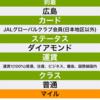 iOS版MileCal公開