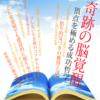岩波英知先生の著作『奇跡の脳覚醒』を読むべし