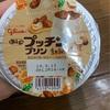 グリコ:SUNAOなめらかプリンとろっとクリームのせ/メンタルバランスチョコレートGABAフォースリープまろやかミルク/プッチンプリン(キャラメルナッツ・パピコチョココーヒー)・ホーバルさっぱり苺