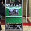 UCHUSENTAI:NOIZ ONEMAN TOUR2017 ~コールアウト~@江坂MUSE