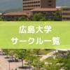 【春から広大】広島大学のサークルのTwitter一覧!新入生のサークル選び!