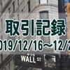 【取引記録】2019/12/16週の取引(利益$235、含み損$-2,498)