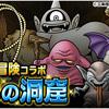 【DQMSL】ダイコラボクエスト「破邪の洞窟」開催!破邪のギガンテス&アバンのしるし!