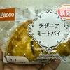 パスコ ラザニアミートパイ 食べてみました