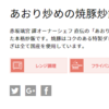 あおり炒めの焼豚炒飯【マルハニチロ】