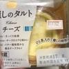 ヤマザキ 癒しのタルトチーズ 食べてみました