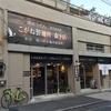 【東京】行列のできる本場の味!讃岐うどん東京総本部「こがね製麺所 森下店」