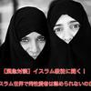 【緊急対談】イスラム教徒に聞く!イスラム世界で同性愛者は認められないのか?-同性愛者ナイトクラブ銃乱射事件を受けて