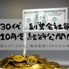 30代事務職の給料&副業公開!~手取り37.5万円!株の売却益が120万円!~