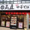 地下鉄銀座線稲荷町近く 日高屋のモツ野菜ラーメン+半チャーハン!