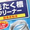 【売れている商品研究】洗濯槽の掃除をして「洗濯マグちゃん」が欲しくなった話