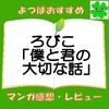 【おすすめ漫画感想】ろびこ「僕と君の大切な話」 会話多めの独特ラブコメ!