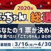 2020年こてっちゃん総選挙