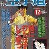 雑誌『月刊空手道1998年12月号』(福昌堂)