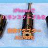 iPhoneのロスレス音源を,バランスケーブルで聴きたい②〜iPhone + 変換アダプターAS2000での音質は?〜