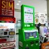 不要な外貨を交通系ICカードやポイントにチャージできるすごい機械(Pocket Change)で小遣いを稼いできた