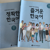 韓国語どうやったら伸びるのか!試行錯誤中でpart2