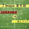 【勝利を掴んだデスマッチ】Jリーグ第8節 鹿島アントラーズ vs 柏レイソル