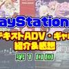 PS4・新作アドベンチャー/ギャルゲー紹介&感想 ★10~帰ってきた『√Letter』!