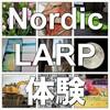 TRPGフェス2019企画②:ノルディックLARP(社会・芸術的な教育LARP)体験