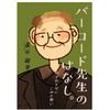 Kindle本を出版しました😆「バーコード先生のはなし。」(題名)