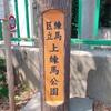 練馬区唯一のニトリ周辺お散歩♩『上練馬公園』とアニメにも登場『旭町出世稲荷神社』お地蔵巡り