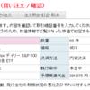 楽天証券で海外ETF(SPXL)を成行で注文した場合の入出金メモ