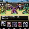 level.463【赤い霧】第110回闘技場ランキングバトル4日目