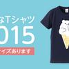 はてなTシャツ2015販売スタート!プレゼントキャンペーンも実施します!