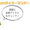 【最新】Amazonサイバーマンデー、安くなる楽器とおすすめ音楽アイテムを紹介!