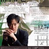 大阪倶楽部月例無料コンサート