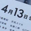 僕は東京都民だ。