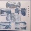 三河名所案内と1924年の三河鉄道名勝図絵