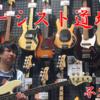 真・漢ベーシスト道場!Vol.8 ~ベース体験会開いてみたの巻~