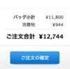 iOSアプリの開発で毎年かかる費用