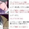 キャラクター紹介動画【第二弾】