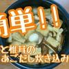 簡単!!すぐ出来る「里芋と椎茸のあごだし炊き込みご飯」の作り方♪