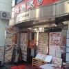 これはお得、豊富な手作り餃子ランチの秋葉原「鴻福餃子房」