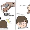 【育児×教員⑰】乳児もいろいろ考えて生きている