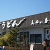 香川県の本場釜揚げうどん「長田in香の香」で凄く美味しい釜揚げうどんを食べてきました。